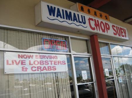 Waimalu Chop Suey Waimalu Chop Suey July 2009
